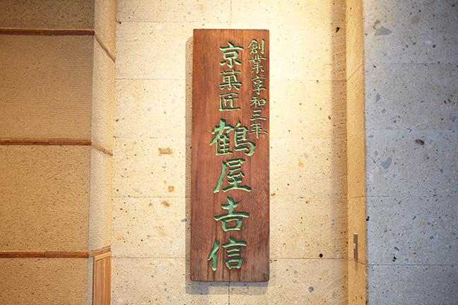 鶴屋𠮷信の看板