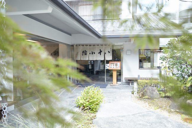 豊島屋菓寮 八十小路
